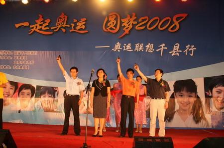 2007奥运联想千县行宜宾站精彩现场图片