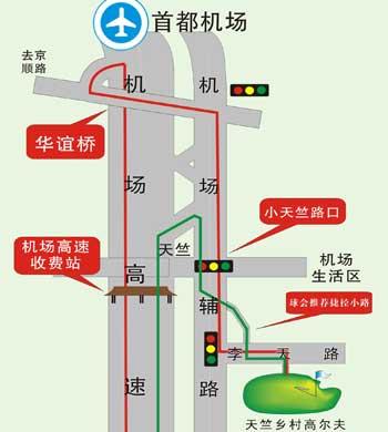 图文:京天竺乡村高尔夫俱乐部 交通指引