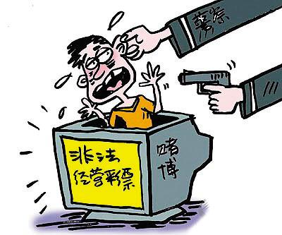 彩票漫画:打击非法彩票赌博活动 净化彩票市场