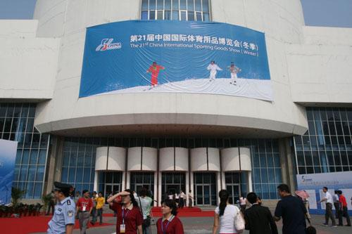 图文:第二十一届体博会开幕 体博会展览馆入口