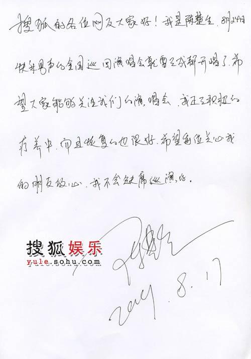陈楚生致搜狐网友信件原文