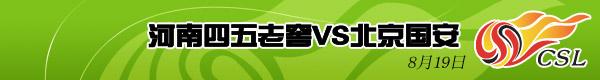 河南VS北京,2007中超第15轮,中超视频,中超积分榜,中超射手榜