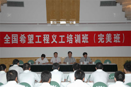 中国青基会展望计划办公室主任在会上讲话