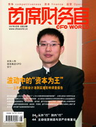 首席财务官,搜狐财经