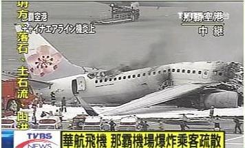 整架飞机拦腰折断,火势一发不可收拾。
