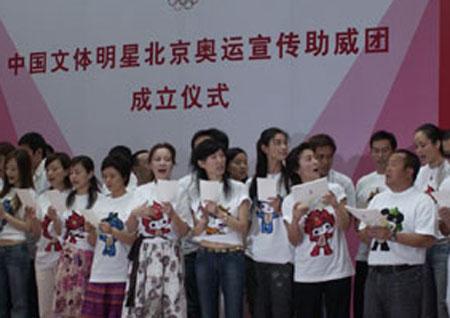 图文:奥运宣传助威团 众明星演唱《奥运北京》