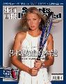 图文:体育画报精彩封面第25期 莎拉波娃的本能