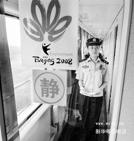 8月21日,合九铁路公安处乘警宋菡在张贴着奥运环保宣传标志的车厢里行走