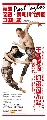 资料图片:美国保罗-泰勒现代舞团中国巡演海报
