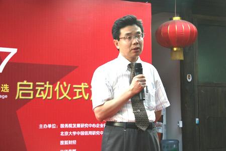 北京大学中国信用研究中心章政教授在启动仪式上致辞