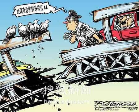 美国帮凶死亡致13人垮塌漫画排泄物是鸽子(图小大桥邪恶甜美公主图片
