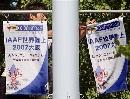 图文:田径世锦赛主体育场 工作人员悬挂宣传画
