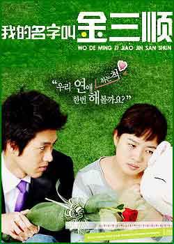很多中国人以为,韩剧里描写的故事即是今天韩国人生活的写照,其实事实并非如此。韩国人用电视剧为其国家制造了不少虚幻的童话。