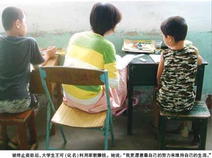 """被资助后,大学生王可(化名)利用家教赚钱。她说:""""我更愿意靠自己的努力来维持自己的生活。"""