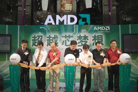 AMD企业文化周启动