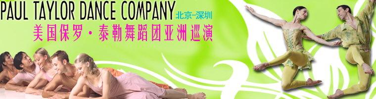 美国保罗-泰勒现代舞团中国巡演