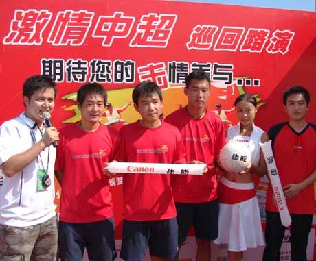 组图:激情中超巡回路演青岛站 球员与球迷互动