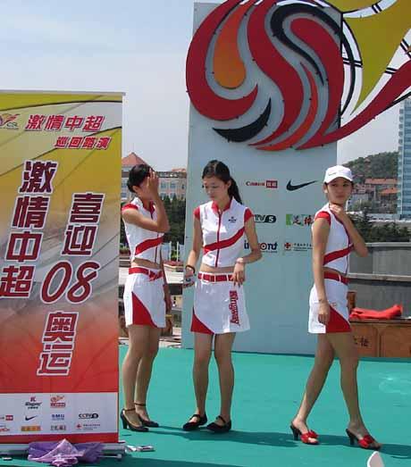 组图:激情中超巡回路演青岛站 足球宝贝走台