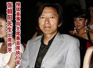 搜狐董事局主席兼首席执行官张朝阳先生参加颁奖礼