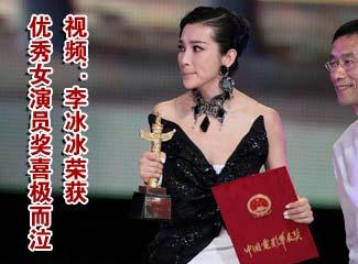 视频:李冰冰获得优秀女演员奖 台上喜极而泣