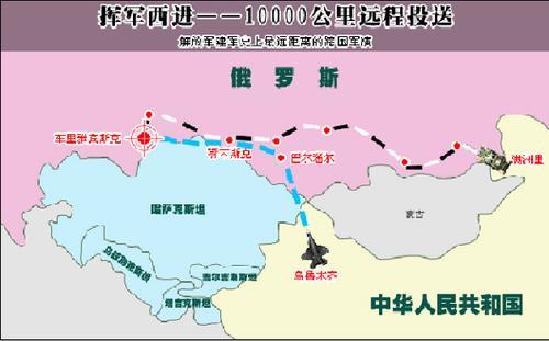 中方参演部队赴俄行军路线