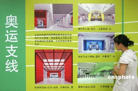 图文:北京地铁奥运支线分季节 整体效果图