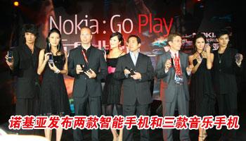 诺基亚发布两款多媒体电脑手机和三款音乐手机