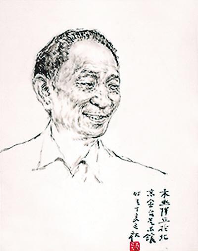 综合 人民日报海外版          美术   袁隆平水墨肖像画问世   著名