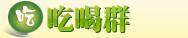 搜狐吃喝博客群