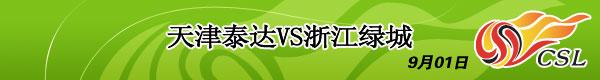 天津VS浙江