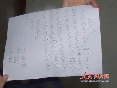 由他人代写死者女儿签字的感谢信