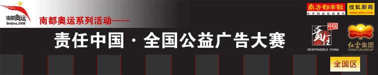 责任中国全国区