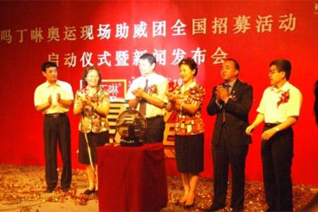 图文:争霸王中王奥运助威团启动 庆祝活动启动
