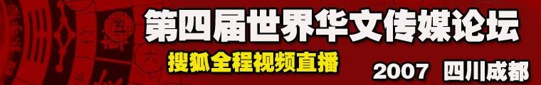 华文媒体,论坛,成都