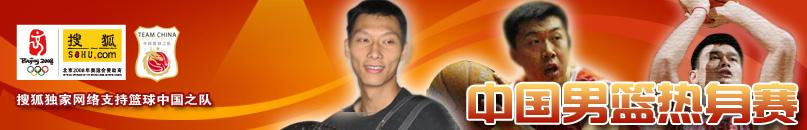 中国男篮热身赛,易建联,姚明,王治郅,中国男篮