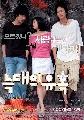 《去海边吧》主演李清儿作品海报