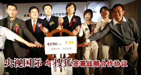 央视国际与搜狐战略合作签约仪式