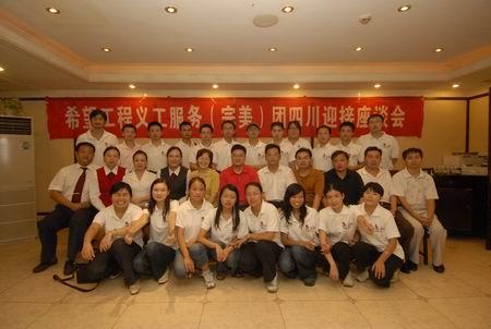 完美希望义工和四川分公司及省团委、四川省青基会领导合影