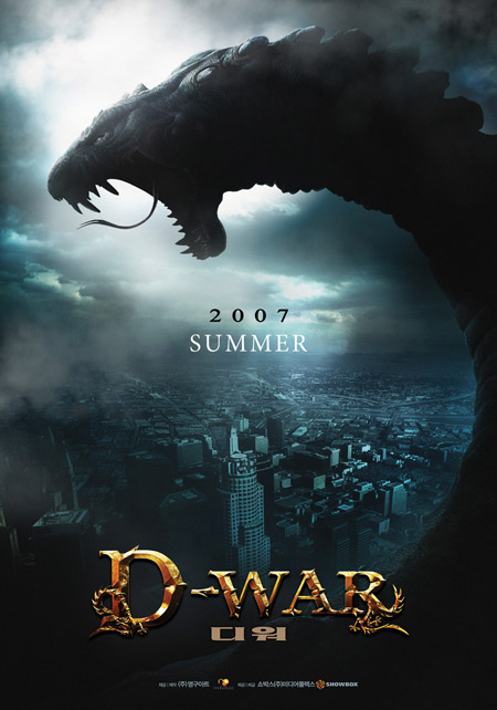 《D-WAR》