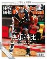 图文:体育画报精彩封面第26期 快乐科比