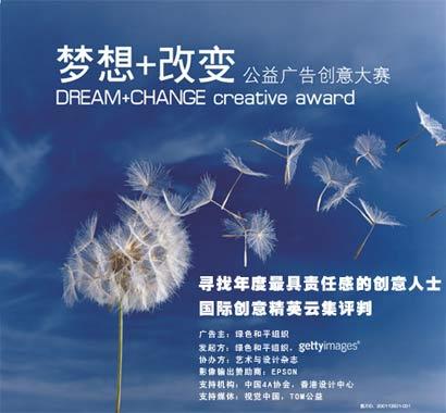 梦想 改变公益广告大赛 寻找年度责任创意人图片