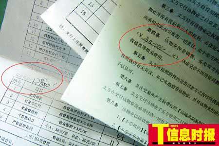 市民杨小姐将她的购房合同书展示给记者看,在中间可以明显地看到报税价钱和交易价钱是不同的两个数字。上面是交易房价,下面是报税数目。(图中画圈处)