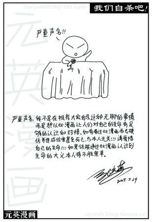 """《我们自杀吧》开篇就用漫画的形式作了这个声明,称希望读者通过漫画""""认识到生命的大义""""。"""