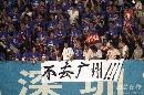 图文:[中超]深圳2-0河南建业 球迷抗议标语