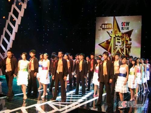 图:第八届CCTV模特大赛 现场彩排美图 - 5