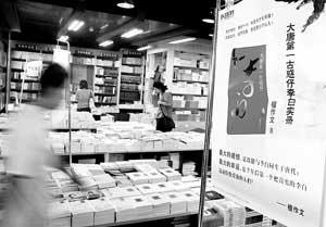 《大唐第一古惑仔李白实录》宣传海报立在书店中,驻足的读者却很少  摄/付丁