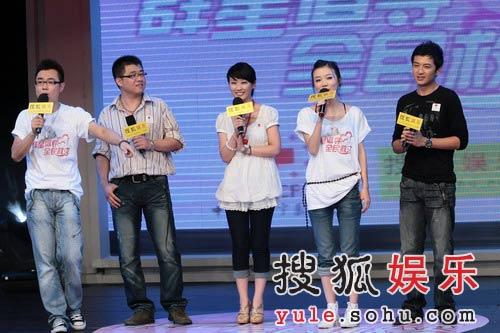 """搜狐娱乐举办的""""群星倡导 全民救灾""""晚会"""