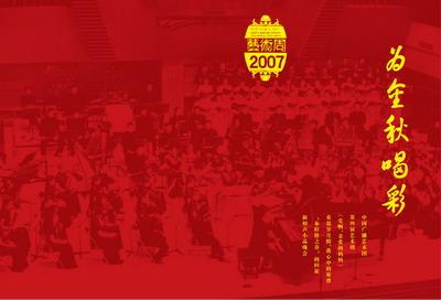资料图片:2007年中国广播艺术团艺术周 1