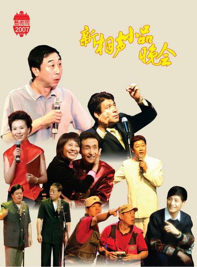资料图片:2007年中国广播艺术团艺术周 3