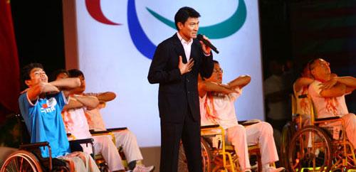 北京残奥会倒计时一周年庆祝活动